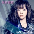 Jane Zhang_Who's the bad girl