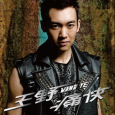 Wang Ye - What did you expect from me_Sony Music China