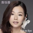 Tammy Chen - Eye to Eye