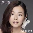 Tammy Chen - Eye to Eye