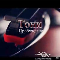 2017-06-15_Tony_Bad_Bulgaria_Тони-Пробуждане-(Maiwand-AhnmadzaiHatty-Keane)