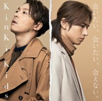2018-12-19_KinKi Kids_Give me your love